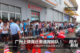 100个号太少了 广州上牌照竟要通宵排队
