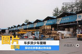 车多货少睡车里 探访北京泰通达物流园