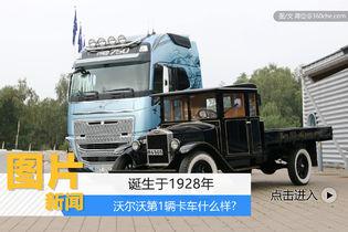 诞生于1928年 沃尔沃第1辆卡车什么样?