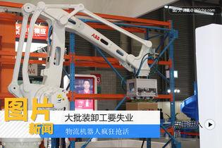 物流机器人疯狂抢活 大批装卸工要失业