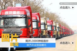 揭开L3000神秘面纱 陕汽年会提前曝光