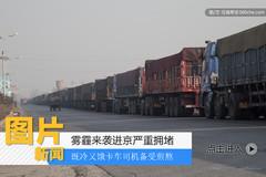 零下八度 万名司机北京排队吸霾等放行
